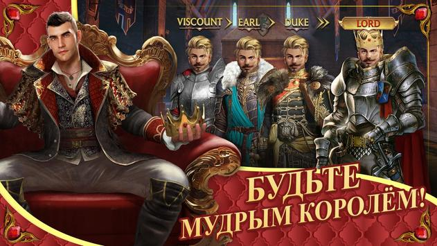 Royal Family скриншот 1