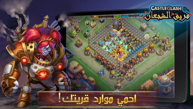 Castle Clash: فريق الشجعان تصوير الشاشة 2