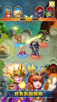 城堡爭霸 screenshot 3