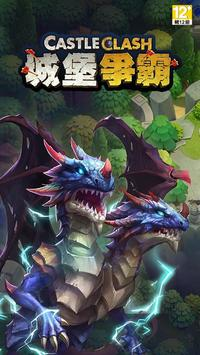 城堡爭霸 poster