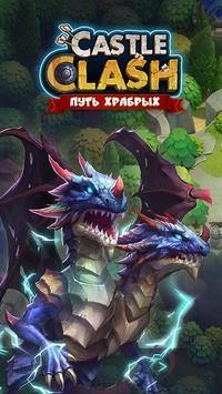 Castle Clash: Схватка Гильдий скриншот 12