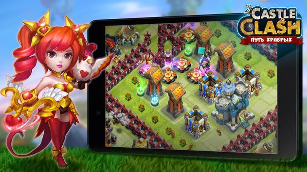 Castle Clash: Путь Храбрых скриншот 1