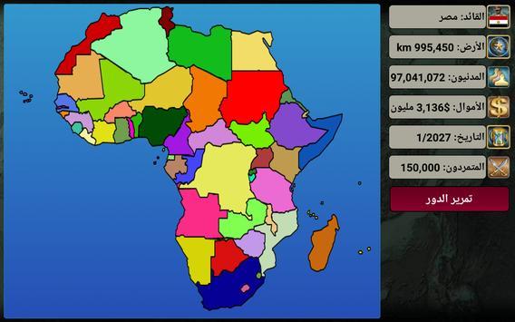 أفريقيا الامبراطورية ٢٠٢٧ تصوير الشاشة 17