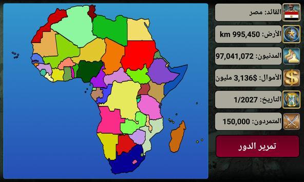 أفريقيا الامبراطورية ٢٠٢٧ تصوير الشاشة 1