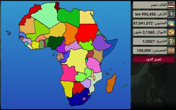 أفريقيا الامبراطورية ٢٠٢٧ تصوير الشاشة 9