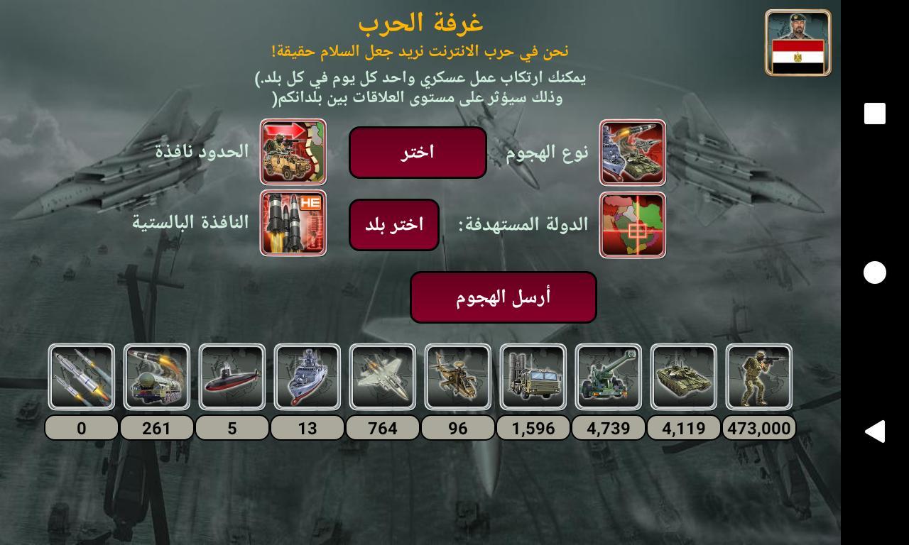 تحميل لعبة امبراطورية الشرق الاوسط 2027