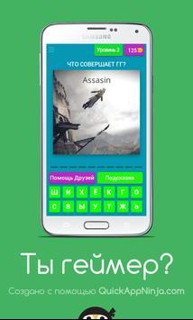 Ты геймер? screenshot 1