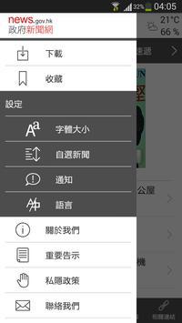 news.gov.hk 香港政府新聞網 截图 3