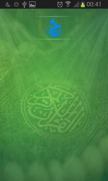 Holy Quran Abdul Rahman Tahir poster