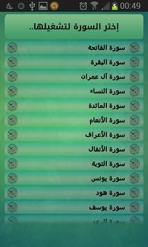 Holy Quran Abdul Rahman Tahir screenshot 2