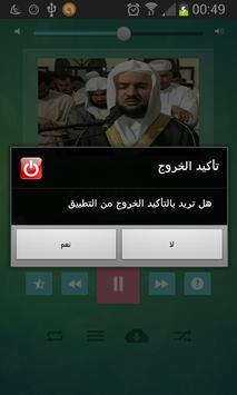Holy Quran Abdul Rahman Tahir screenshot 7