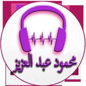 Songs of Mahmoud Abdel Aziz icon