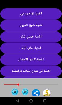 Songs of Mahmoud Abdel Aziz screenshot 2