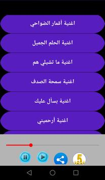 Songs of Mahmoud Abdel Aziz screenshot 3