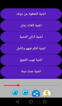 Songs of Mahmoud Abdel Aziz screenshot 4