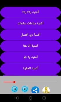 Songs of Sabah screenshot 4