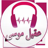 Songs of Akil Mousi icon