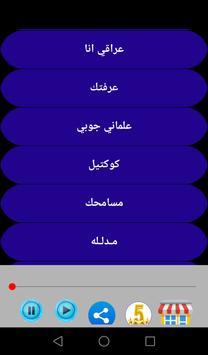 Songs of Akil Mousi screenshot 3