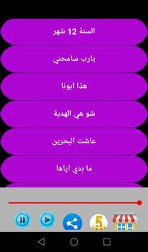 Songs of the singer Hala Al Turk screenshot 1