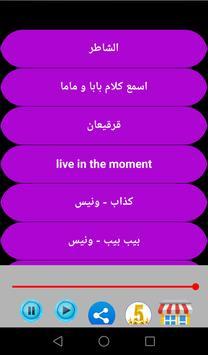Songs of the singer Hala Al Turk screenshot 2