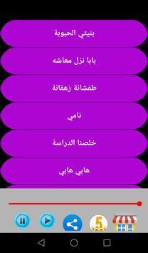 Songs of the singer Hala Al Turk screenshot 3