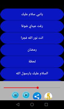 Maher Zain Songs screenshot 3