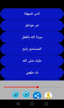 Maher Zain Songs screenshot 2