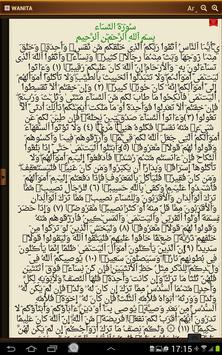 Al-Quran screenshot 11