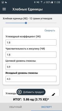 Хлебные Единицы скриншот 1