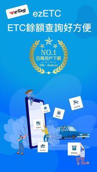 ezETC poster