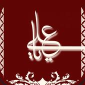 اقوال سيدنا علي بن أبي طالب icon