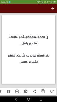 اقوال سيدنا علي بن أبي طالب screenshot 1
