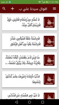 اقوال سيدنا علي بن أبي طالب screenshot 2