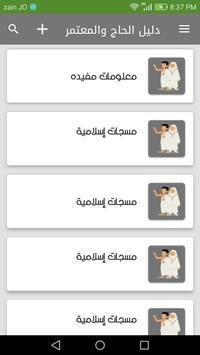 دليل الحاج والمعتمر poster