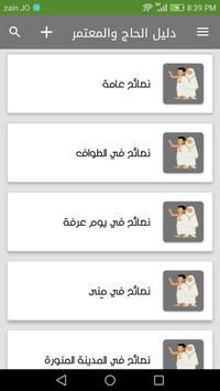دليل الحاج والمعتمر screenshot 1