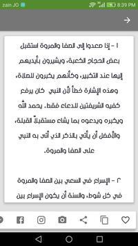 دليل الحاج والمعتمر screenshot 4