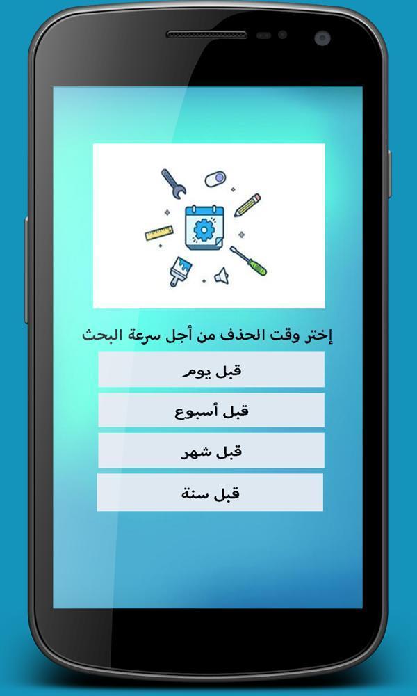 استرجاع الصور المحذوفة 2020 For Android Apk Download
