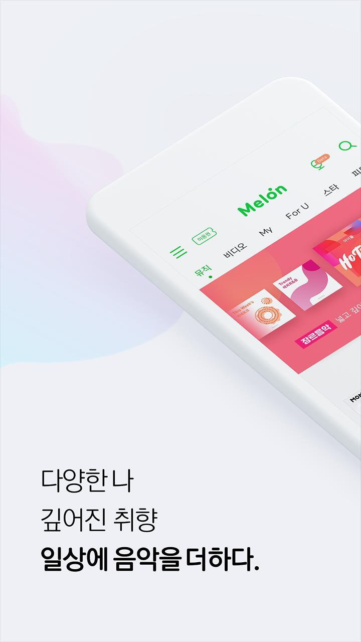 멜론 for Android - APK Download