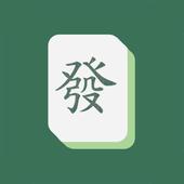 香港麻雀計分器 icon