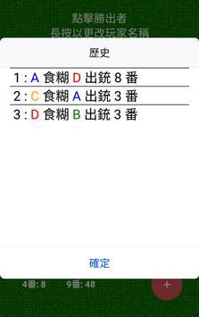 香港麻雀計分器 screenshot 3