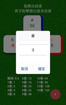 香港麻雀計分器 screenshot 1