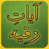 Ayat Ruqyah آيات رقية 图标