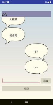 隨意聊 screenshot 1