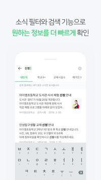 아이엠스쿨 imagem de tela 1