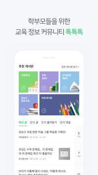 아이엠스쿨 imagem de tela 2