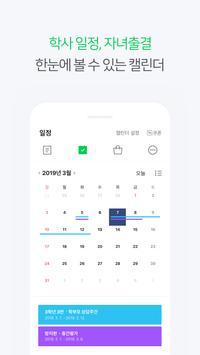 아이엠스쿨 imagem de tela 4