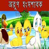 অরুপ হংসশাবক ইন্টারনেট ছাড়া icon