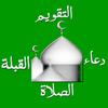 Waktu Solat dan Kalendar Islam ikon