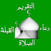 Islamic Prayer Time & Calendar ícone