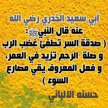 كلمات تقوي الايمان poster